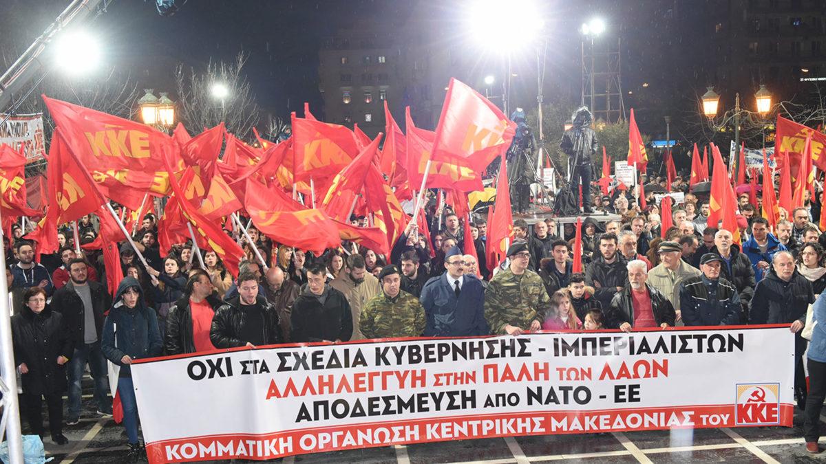 Συγκέντρωση ΚΚΕ στην Μακεδονία- Αποδέσμευση από ΝΑΤΟ-ΕΕ