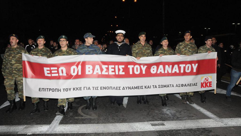 Στρατός- Πορεία της Επιτροπης του ΚΚΕ για τις Ενοπλες Δυνάμεις