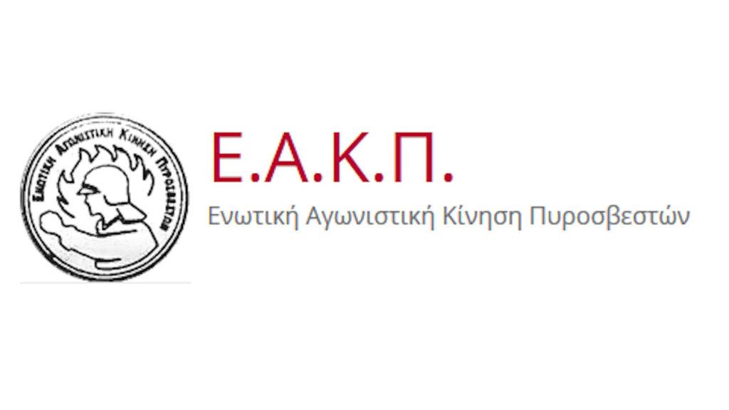 ΕΑΚΠ-logo