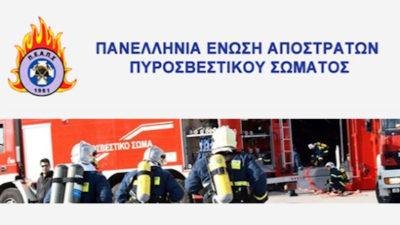 ΠΕΑΠΣ-logo