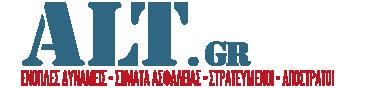 ALT.gr - Ένοπλες Δυνάμεις – Σώματα Ασφαλείας – Στρατευμένοι – Απόστρατοι