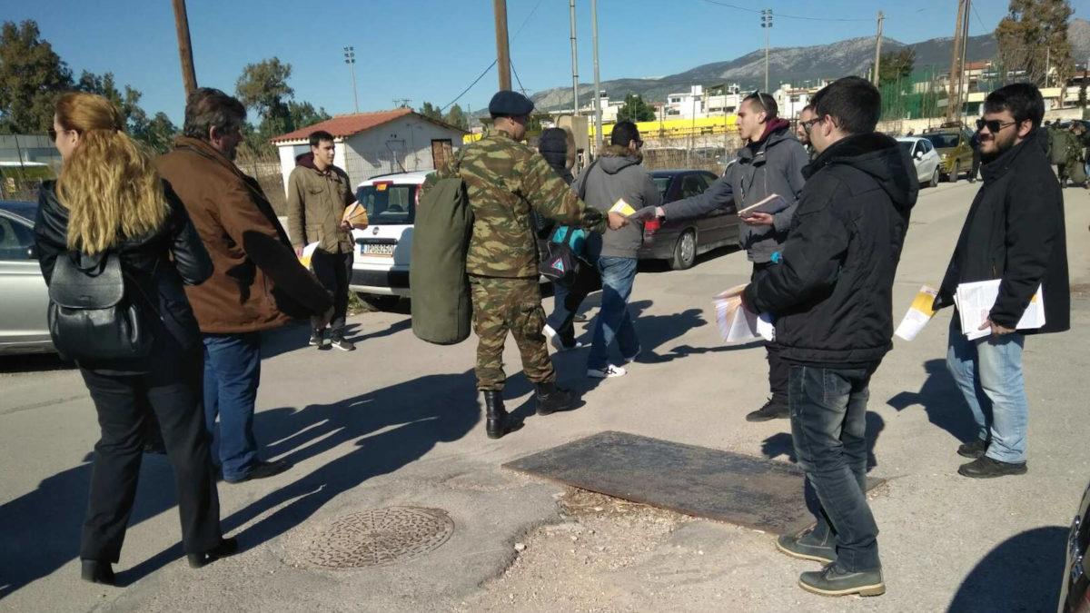 Εξόρμηση του ΚΚΕ σε στρατόπεδο- Νεοσύλλεκτοι στρατιώτες