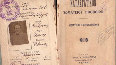 Σωματείο Ελλήνων Ηθοποιών Αρχείο