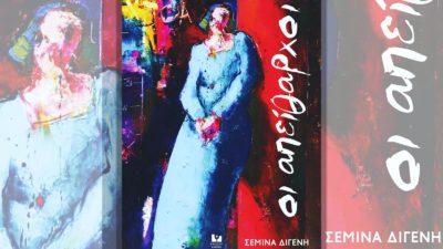 Σεμίνα Διγενή- Οι απείθαρχοι