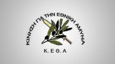 ΚΕΘΑ_logo