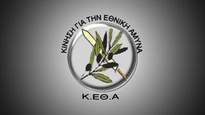 ΚΕΘΑ_logo small