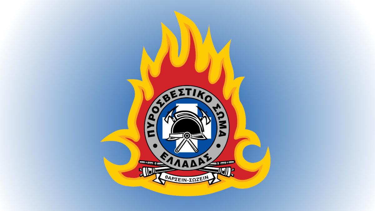 Πυροσβεστική - Πυροσβεστικό Σώμα