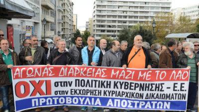 Απόστρατοι απεργία