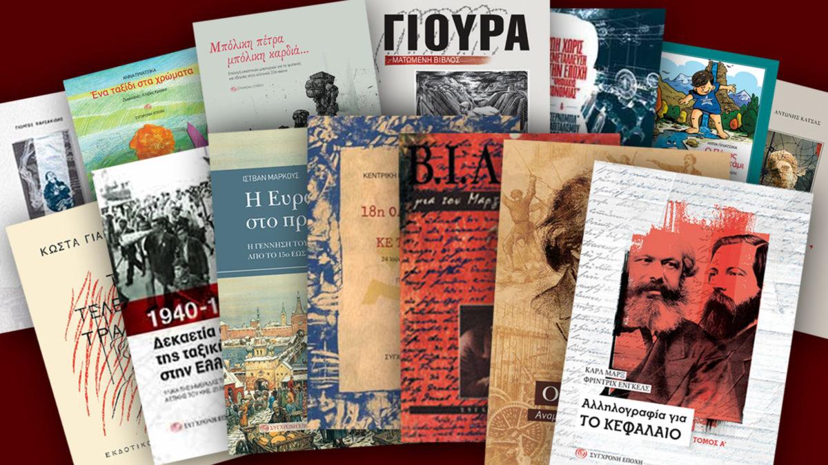 Βιβλία Προτάσεις ALT.GR