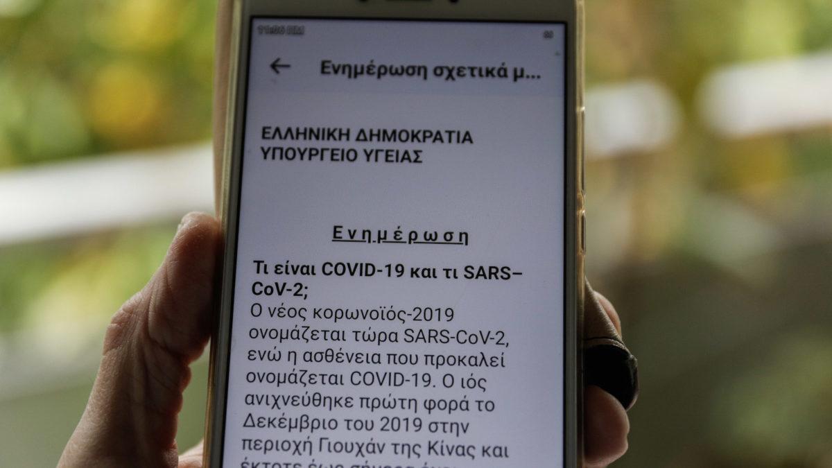 Email απο Υπουργείο Υγείας για κορονοϊό