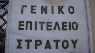 ΓΕΣ Πεντάγωνο