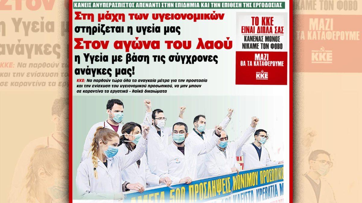 Γιατροί - ΚΚΕ