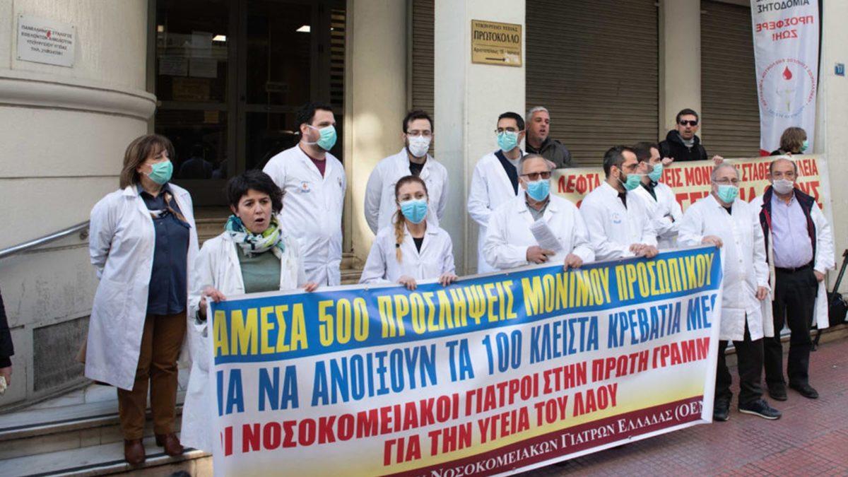 Γιατροί - διαμαρτυρία