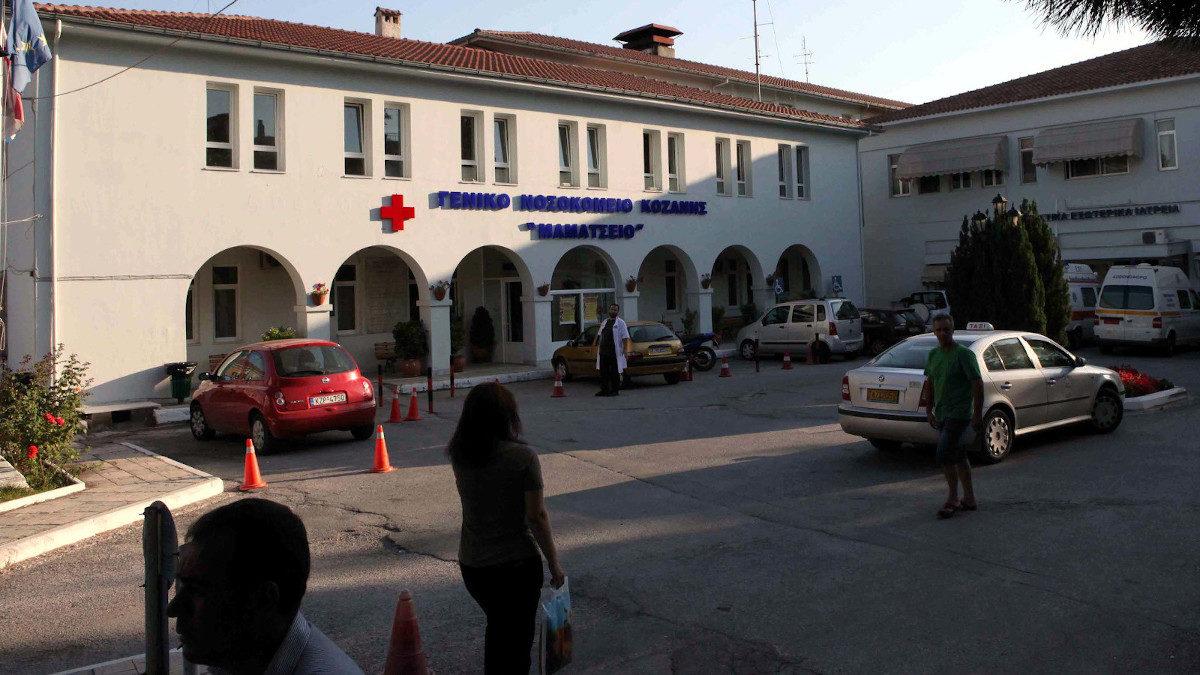 Νοσοκομείο Κοζάνης