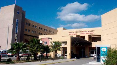 Νοσοκομείο Ρόδου