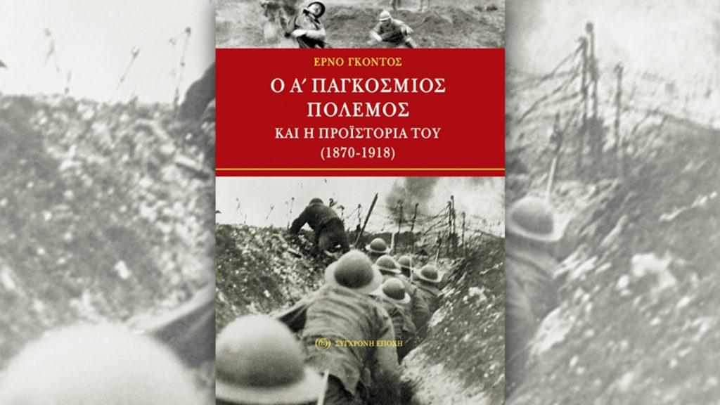Βιβλίο - Ο Ά Παγκόσμιος Πόλεμος και η προϊστορία του