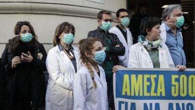 Διαμαρτυρία Γιατρών στο Υπουργείο Υγείας