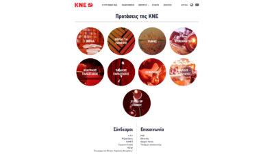 Ιστοσελίδα ΚΝΕ - Προτάσεις