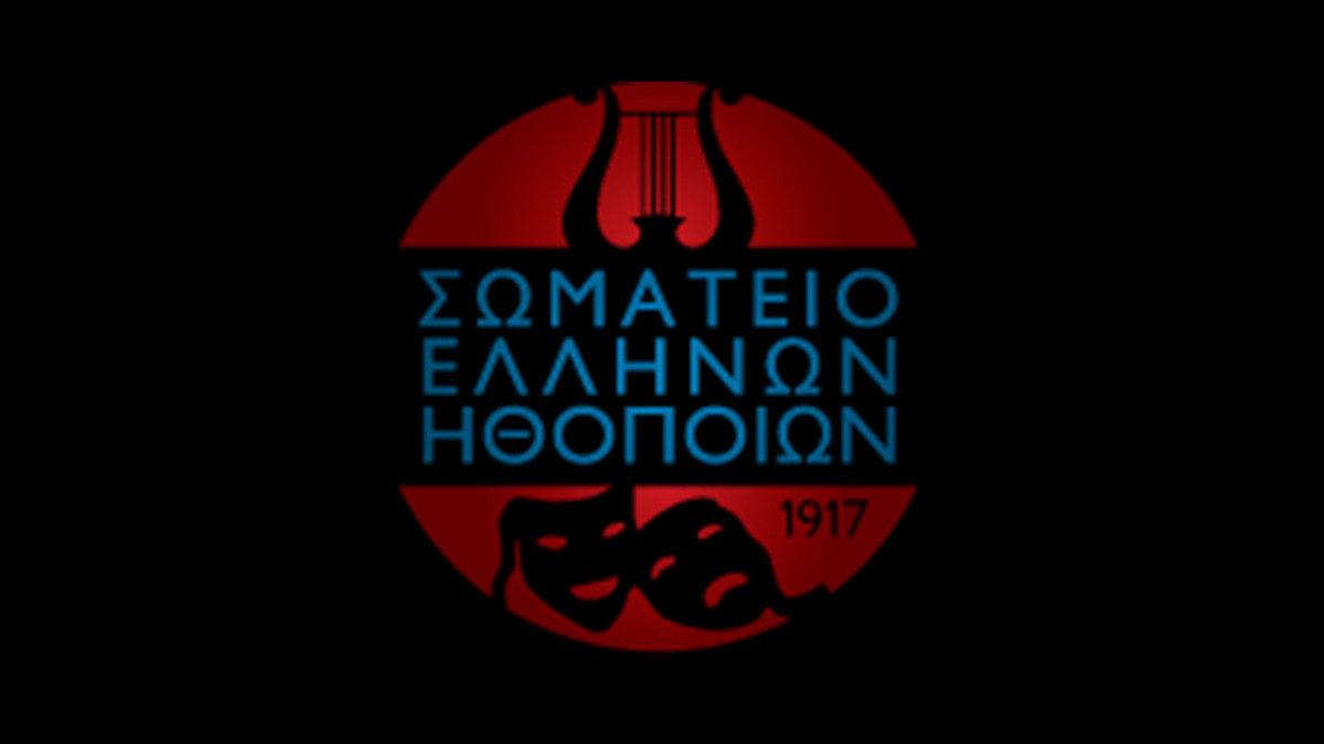 Σωματείο Ελλήνων Ηθοποιών-ΣΕΗ
