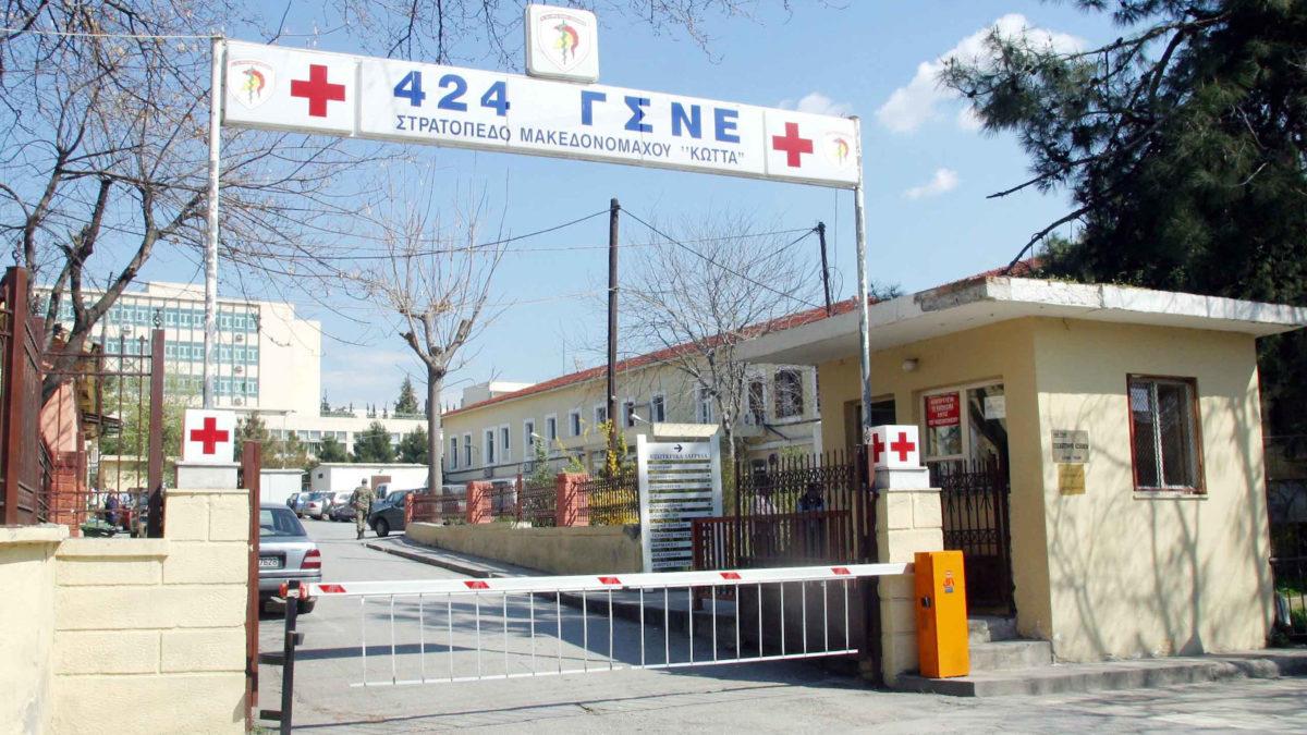 Στρατιωτικό Νοσοκομείο 424 ΓΣΝΕ Θεσσαλονίκης
