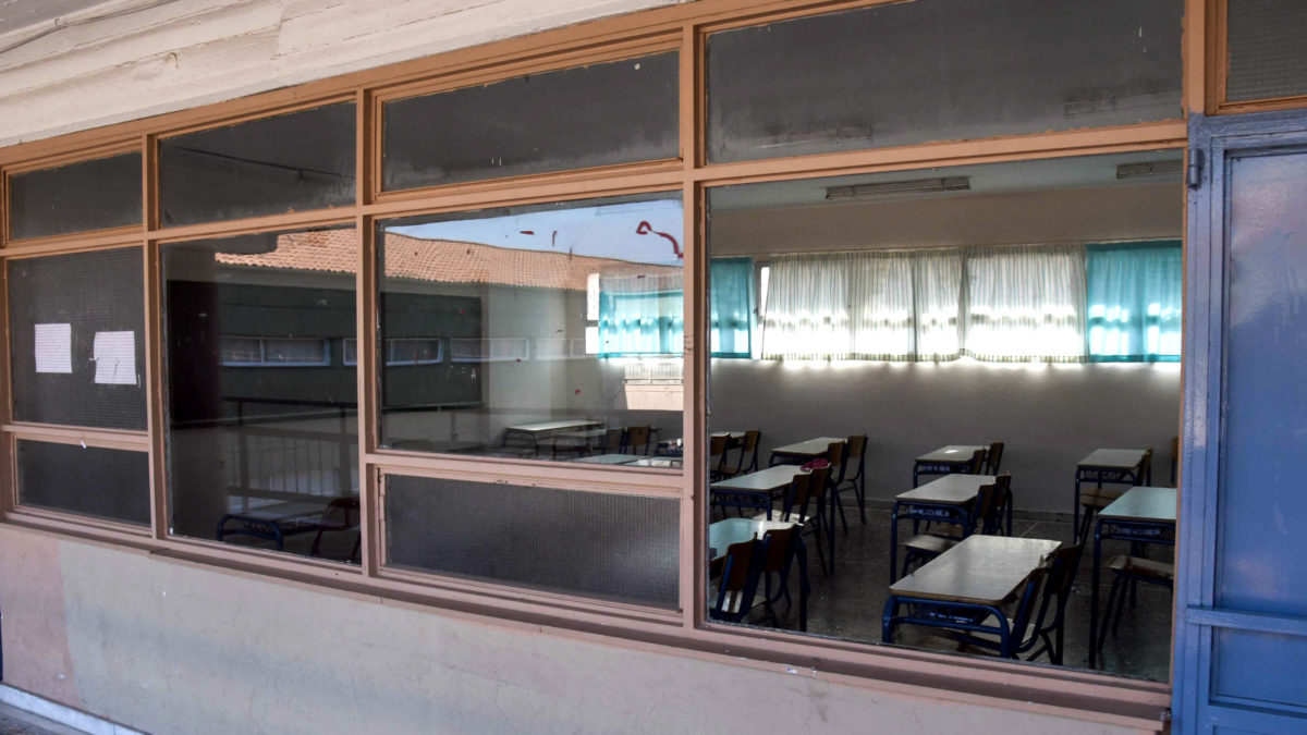 Σχολείο-Τμήμα