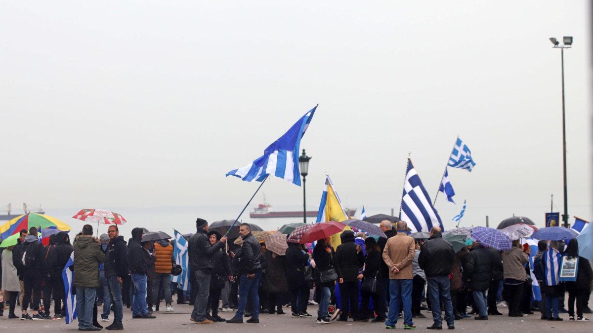 Συγκέντρωση Εθνικιστές Ρατσιστές Θεσσαλονίκη