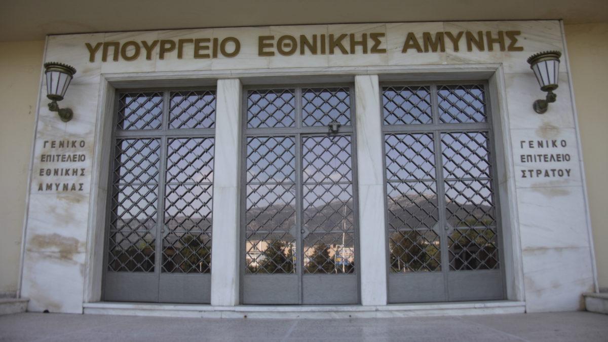 ypourgeio-ethnikis-amynas