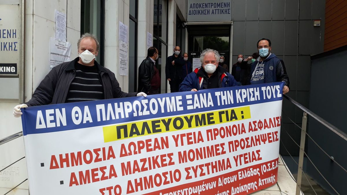 Υγεία - Κινητοποίηση - Περιφέρεια Αττικής