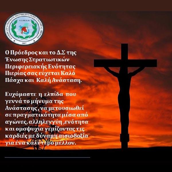 Ε.Σ.ΠΕ.Ε. Πιερίας -κάρτα Πάσχα 2020