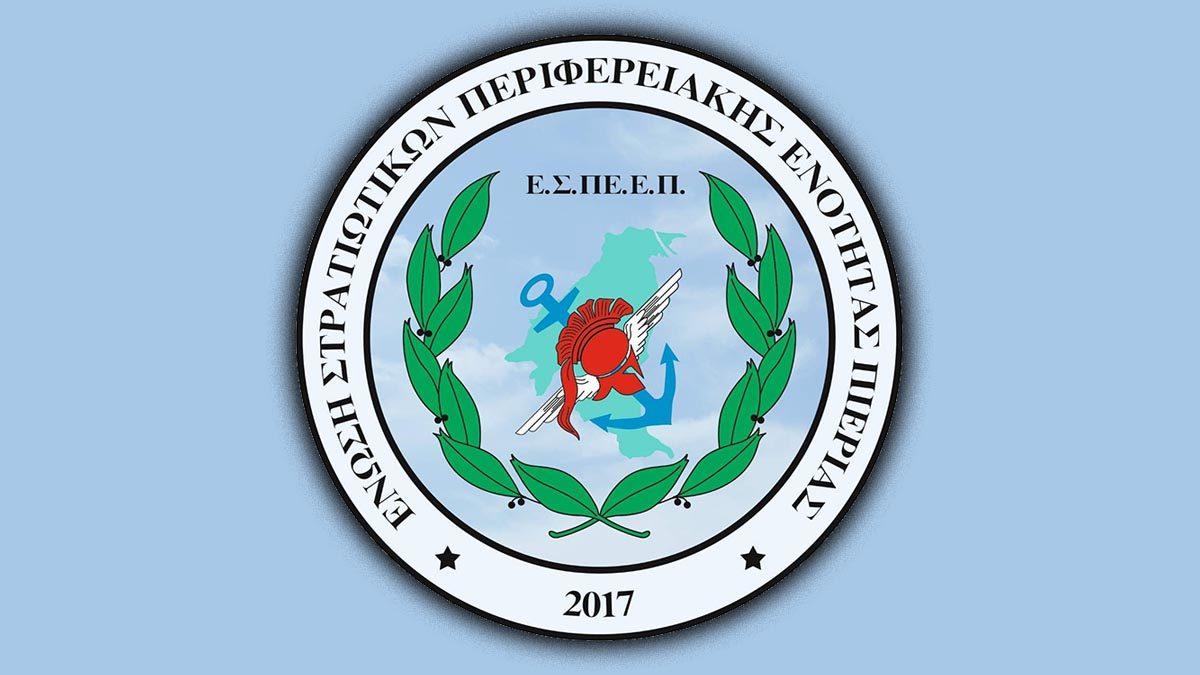 Ε.Σ.ΠΕ.Ε. Πιερίας logo