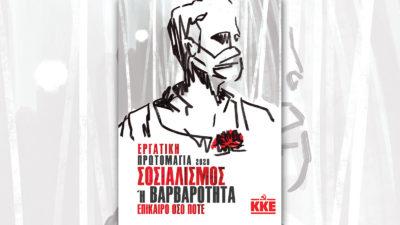 κκε-πρωτομαγια