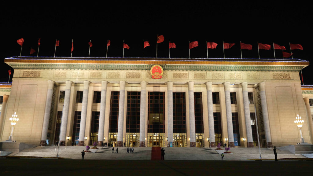 Κίνα - Πεκίνο