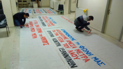 Εργατικό Κέντρο Ιωαννίνων προετοιμασία για την 7η Απρίλη 2020