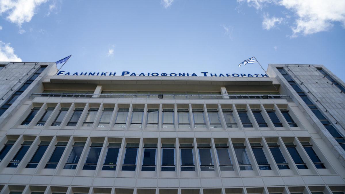 Ραδιομέγαρο ΕΡΤ