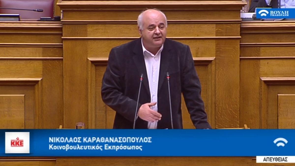 Καραθανασόπουλος Βουλή