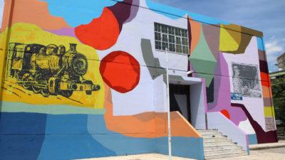 Σχολείο Γκράφιτι