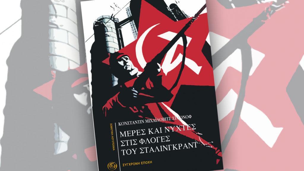 Βιβλίο - Μέρες και νύχτες στις φλόγες του Στάλινγκραντ