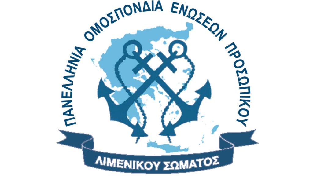 Πανελλήνιας Ομοσπονδίας Ενώσεων Προσωπικού Λιμενικού Σώματος (ΠΟΕΠΛΣ)