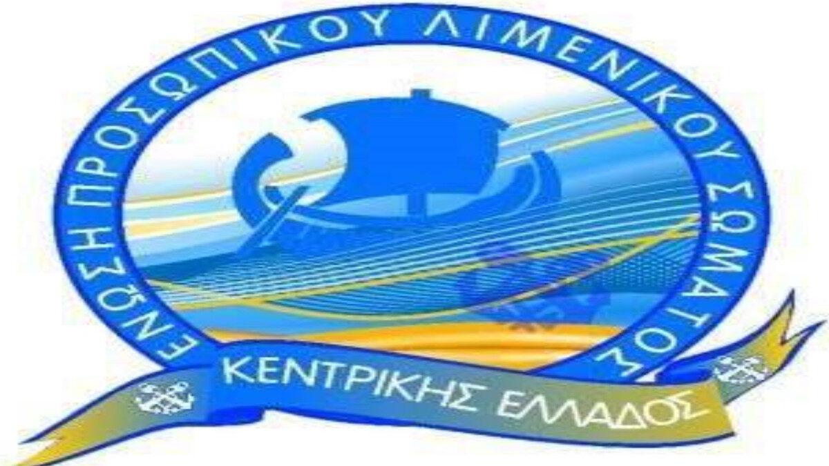 Ένωση Προσωπικού Λιμενικού Σώματος Κεντρικής Ελλάδας