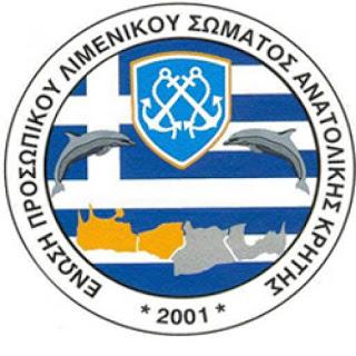 Ένωση Προσωπικού Λιμενικού Σώματος Ανατολικής Κρήτης
