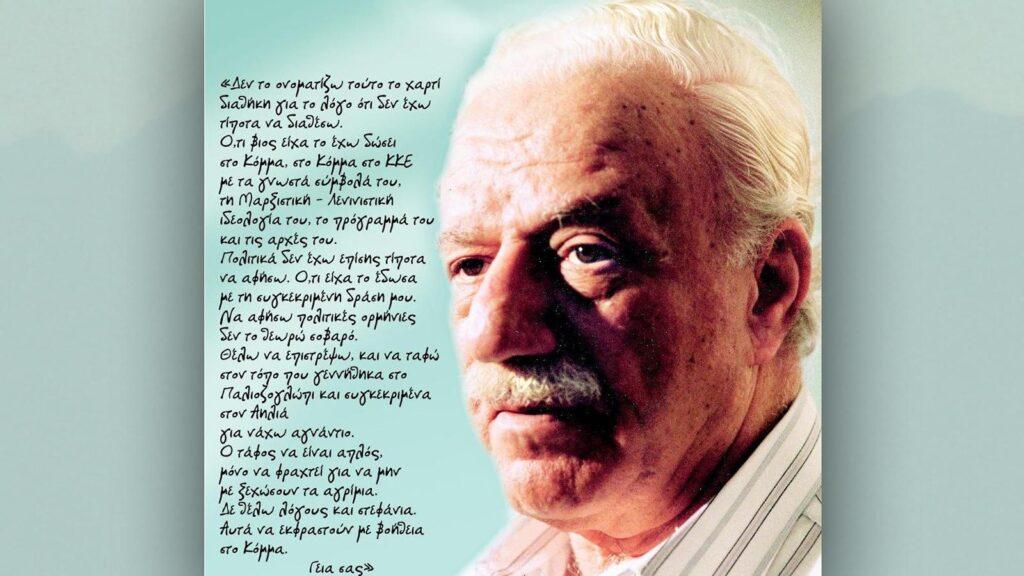 Χαρίλαος Φλωράκης