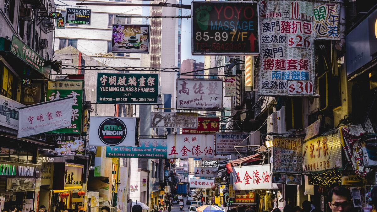 Χονγκ Κονγκ Πινακίδες