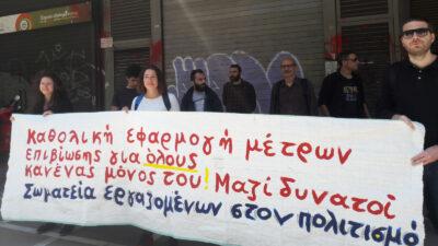 κινητοποίηση του Σωματείου Ελλήνων Ηθοποιών