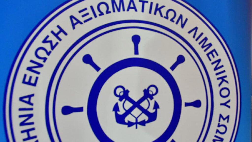 Πανελλήνια Ένωση Αξιωματικών Λιμενικού Σώματος