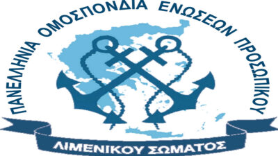 Πανελλήνια Ομοσπονδία Ενώσεων Προσωπικού Λιμενικού Σώματος