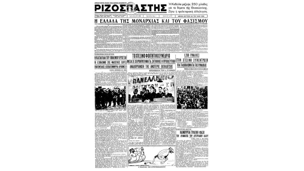 """Φοιτητικό Συνέδριο 1936 - εφ. """"Ριζοσπάστης"""""""