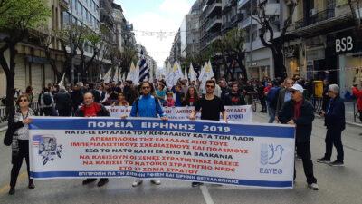 Από πορεία Ειρήνης στη Θεσσαλονίκη (ΕΔΥΕΘ) το 2019