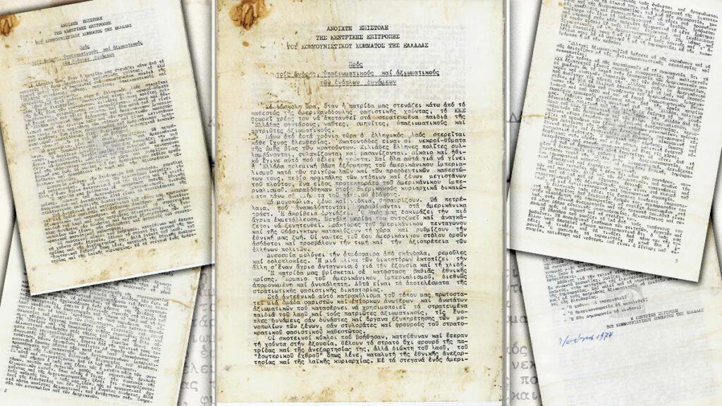 ΚΚΕ - Ένοπλες Δυνάμεις - Ανοιχτή επιστολή κατά της Χούντας, 1974