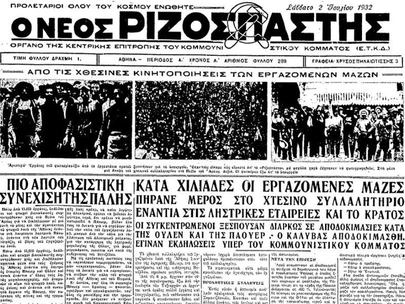 Ριζοσπάστης 2/7/1933