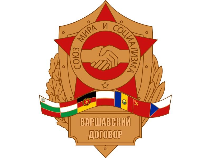 Το σύμφωνο της Βαρσοβίας